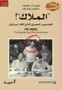الملاك الجاسوس المصري الذي أنقذ إسرائيل
