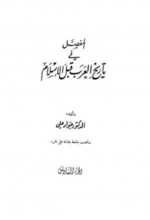 المفصل في تاريخ العرب قبل الإسلام - ج6