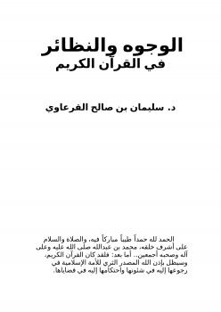 الوجوه والنظائر في القرآن الكريم