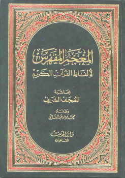 المعجم المفهرس لألفاظ القرآن الكريم -