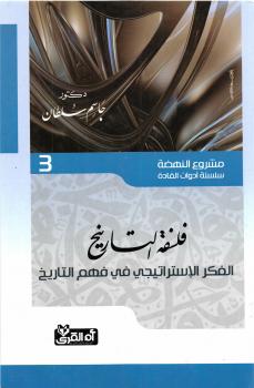 مشروع النهضة - سلسلة أدوات القادة (3) فلسفة التاريخ - الفكر الإستراتيجي في فهم التاريخ -