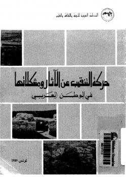 حركة التنقيب عن الآثار ومشكلاتها فى الوطن العربى