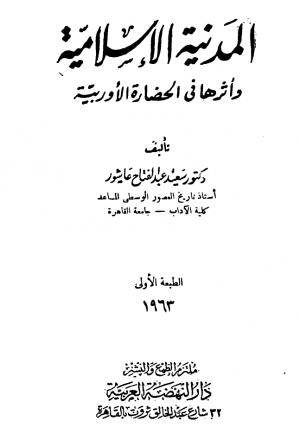 المدينة الإسلامية وأثرها في الحضارة الأوروبية