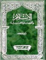 الإسلام والحضارة الغربية