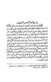 ديوان ابن حجر العسقلاني