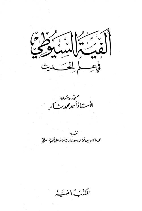 ألفية السيوطي في علم الحديث