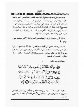 خواطر الشعراوي المجلد الثامن