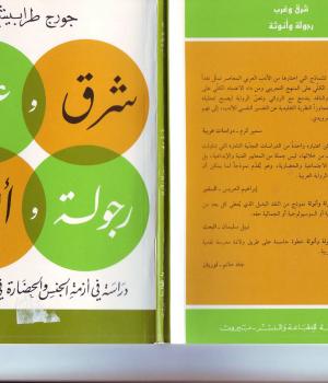 شرق و غرب رجولة وأنوثة..دراسة فى أزمة الجنس والحضارة فى الرواية العربية