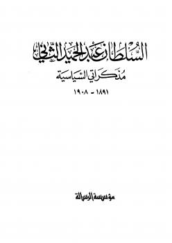 السلطان عبدالحميد الثاني مذكراتي السياسية - نسخة مصورة