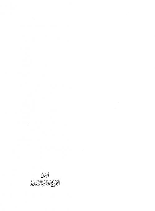 أصول التخريج ودراسة الأسانيد ط دار القرآن