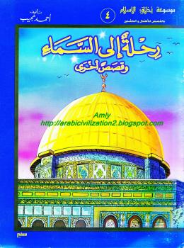 موسوعة أخلاق الإسلام - رحلة إلى السماء