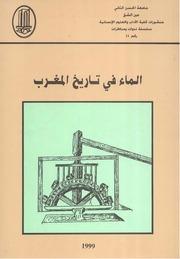 الماء في تاريخ المغرب