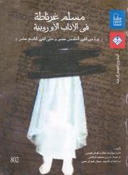 مسلم غرناطة في الآداب الأوروبية بداية من القرن الخامس عشر وحتى القرن التاسع عشر ماريا سوليداد