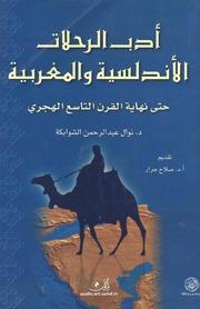 أدب الرحلات الأندلسية و المغربية حتى نهاية القرن التاسع الهجري