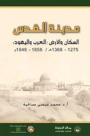 مدينة القدس.. السكان والأرض (العرب واليهود) 1275 1368 هـ 1858 1948م