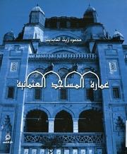 عمارة المساجد العثمانية