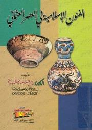 الفنون الاسلامية في العصر العثماني