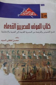كتاب الموتي للمصريين القدماء: شرح النصوص والترجمة من المصرية القديمة إلي اللغة العربية والانجليزية