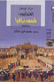 العثمانيون شمس تراقيا رواية تاريخية