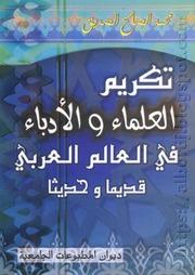 تكريم العلماء والأدباء في العالم العربي قديماً وحديثاً