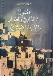 فصول في التاريخ والعمران بالغرب الإسلامي