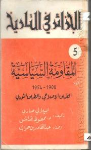 المقاومة السياسية 1900-1954 (الطريق الإصلاحي والطريق الثوري)