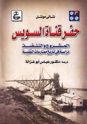 حفر قناة السويس - المشروع و التنفيذ