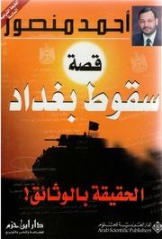 قصة سقوط بغداد - الحقيقة بالوثائق