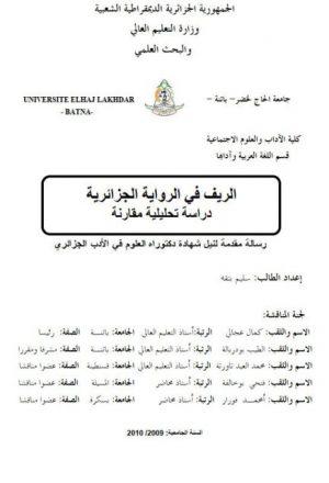 الريف في الرواية الجزائرية دراسة تحليلية مقارنة