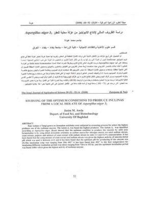 دراسة الظروف المثلى لإنتاج الأنيولينيز من عزلة محلية للعفن