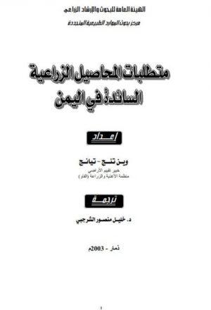 متطلبات المحاصيل الزراعية السائدة في اليمن