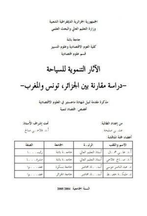 الآثار التنموية للسياحة دراسة مقارنة بين الجزائر ، تونس ، المغرب