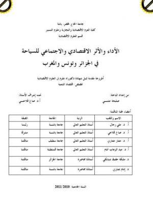 الأداء و الأثر الإقتصادي و الإجتماعي للسياحة في الجزائر وتونس و المغرب