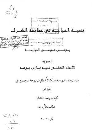تنمية السياحة في محافظة الكرك