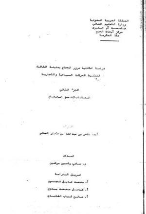 دراسة إمكانية مرور الحجاج بمدينة الطائف لتنشيط الحركة السياحية والتجارية