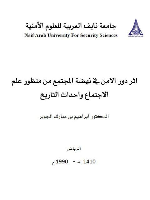 أثر دور الأمن في نهضة المجتمع من منظور علم الإجتماع وأحداث التاريخ