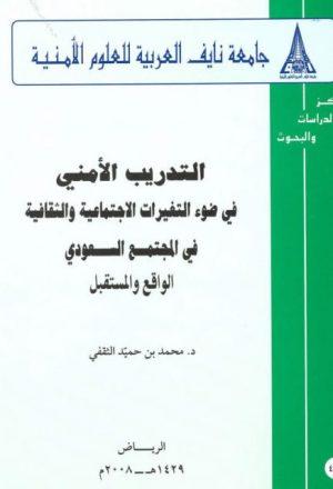 التدريب الأمني في ضوء التغيرات الأجتماعية والثقافية في المجتمع السعودي الواقع والمستقبل