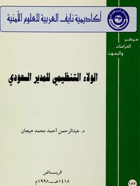الولاء التنظيمي للمدير السعودي