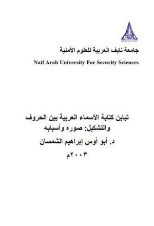 تباين كتابة الأسماء العربية بين الحروف والتشكيل صوره وأسبابه