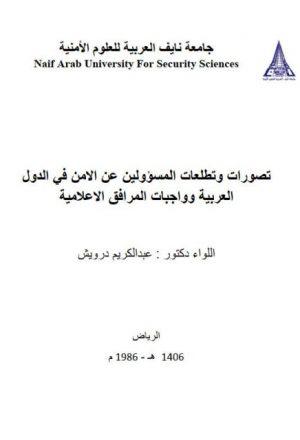 تصورات وتطلعات المسؤولين عن الأمن في الدول العربية وواجبات المرافق الإعلامية