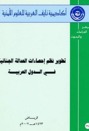 تطوير نظم إحصاءات العدالة الجنائية في الدول العربية