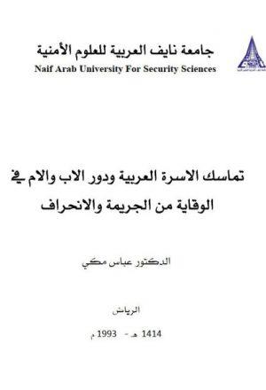 تماسك الأسرة العربية ودور الأب والأم في الوقاية من الجريمة والإنحراف