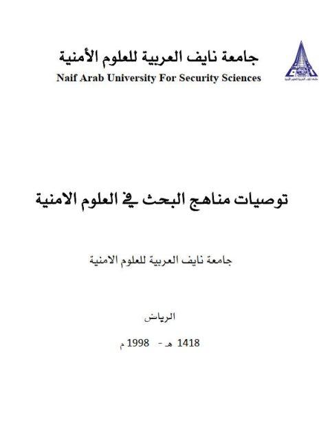 توصيات مناهج البحث في العلوم الأمنية