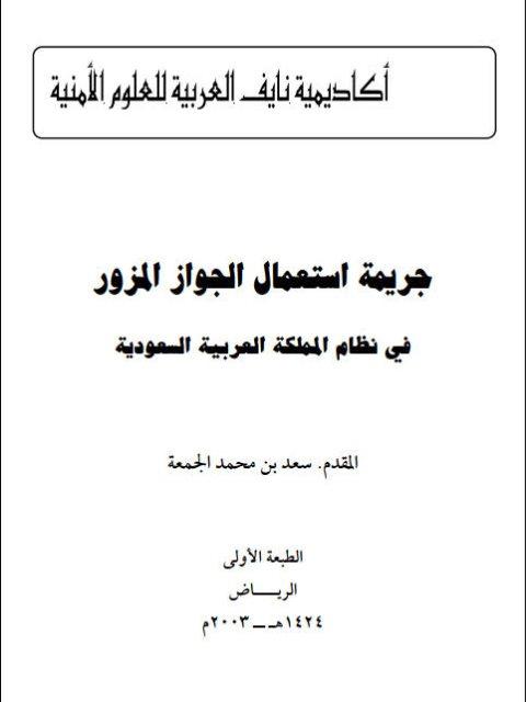 جريمة إستعمال الجواز المزور في نظام الممكلة العربية السعودية