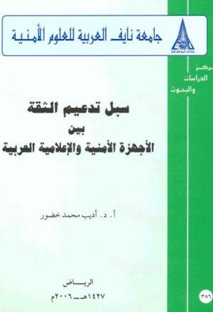 سبل تدعيم الثقة بين الأجهزة الأمنية والإعلامية العربية