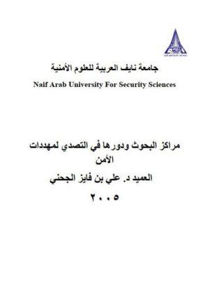 مراكز البحوث ودورها في التصدي لمهددات الأمن