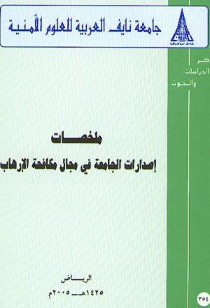 ملخصات إصدارات الجامعة في مجال مكافحة الإرهاب