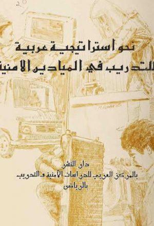 نحو إستراتيجية عربية للتدريب في الميادين الأمنية