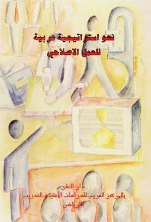 نحو إستراتيجية عربية للعمل الإصلاحي