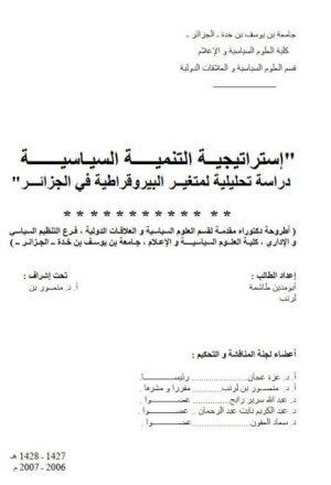 إستراتيجية التنمية السياسية دراسة تحليلية لمتغير البيروقراطية في الجزائر